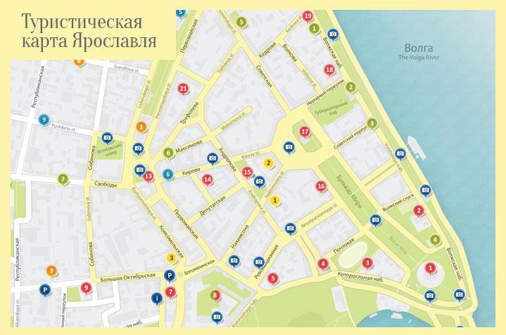 карте Ярославля обозначены
